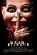 Dead Silence Quotes