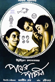 Pather Panchali Quotes